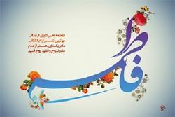 حضرت زهرا (س) الگوی کامل سبک زندگی اسلامی است