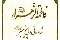 نگاهی بر کتاب «فاطمه زهراء شادمانی دل پیامبر (ص)»