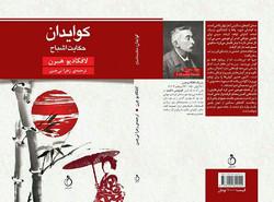 چاپ سوم کتاب «کوایدان» نویسنده شیرازی به بازار آمد