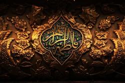 سیمای حضرت زهرا(س) در قرآن