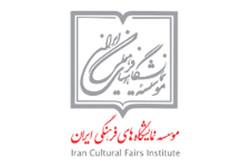 موسسه نمایشگاههای فرهنگی ایران