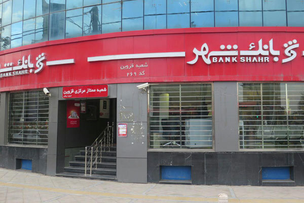 سعید نوری بانک شهر قزوین