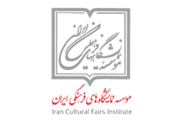 حضور پررنگ موسسه نمایشگاهها در هفته کمخبر کتاب و نشر
