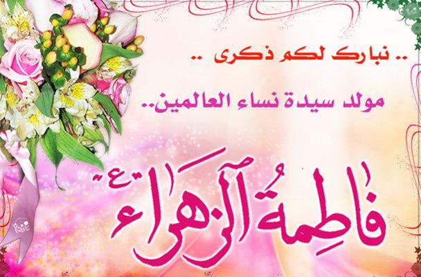 ولادة السيدة فاطمة الزهراء (ع) اضاءة في حياة الامة الاسلامية