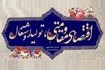 ایرانی بودن را در خرید کالا ایرانی نشان دهیم/اهمیت تولید و اشتغال