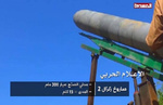 انصار الله: اطلاق صواريخ زلزال 1 على تجمعات المرتزقة بشمال الضالع