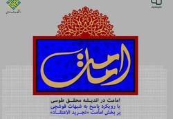 کتاب «امامت در اندیشه محقق طوسی»