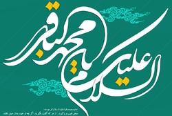 تلاش امام باقر(ع) در احیای میراث نبوی/ نقش امام در اعتلای فقه