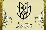 پیش ثبت نام داوطلبان انتخابات شوراها تا ساعت ۲۰