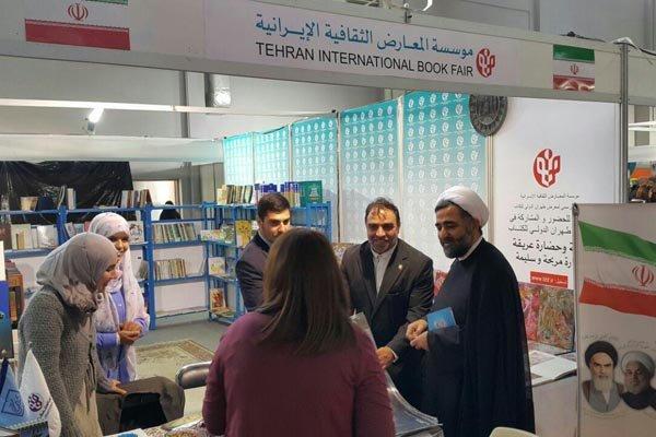 Tunus Kitap Fuarı İran'ın katılımıyla başladı