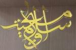 همایش «گفتوگوی اسلام و مسیحیت» در اسکاتلند برگزار می شود