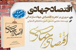 کتاب «اقتصاد جهادی» منتشر شد