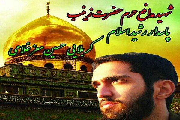 «حسین معز غلامی» در سوریه به شهادت رسید