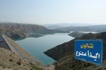 ماهیگیری و شنا در سدهای خراسان شمالی ممنوع است
