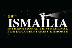 جشنوار بینالمللی فیلم اسماعیلیه
