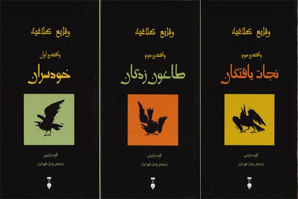 ترجمه حرفهای کلاغها چاپ شد/ انتشار رمان سه جلدی کلم مارتین