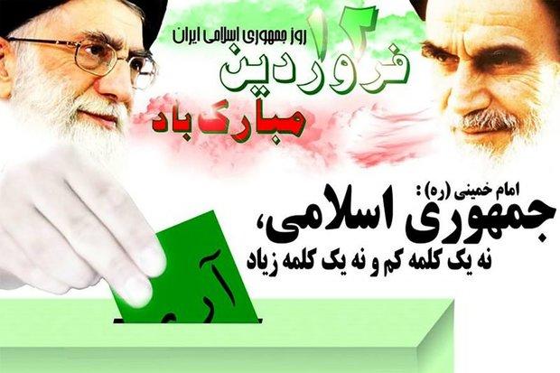 پیام نیروی انتظامی به مناسبت روز جمهوری اسلامی