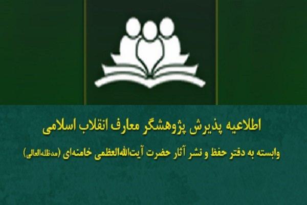 پذیرش پژوهشگر معارف انقلاب اسلامی/ ثبت نام تا پایان اردیبهشت