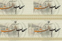 نامهنگاری مجلسیها با رئیس جمهور/سود سهام عدالت را نقدی ندهید