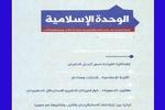 هشتاد و سومین شماره ماهنامه وحدت اسلامی منتشر شد