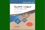 کتاب«مهارت های آموزشی، روش ها و فنون تدریس» در بیروت منتشر شد