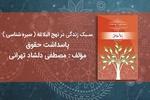 کتاب «پاسداشت حقوق» منتشر شد
