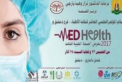 معرض الصحة الطبية الثالث في دمشق فعالية علمية وصناعية في ظل الحرب/فيلم