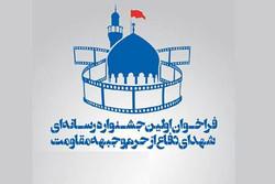 انتشار فراخوان جشنواره رسانهای شهدای دفاع از حرم و جبهه مقاومت