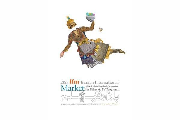 آثار بخش بازار جشنواره جهانی اعلام شد/ رونمایی از فیلم فرمانآرا
