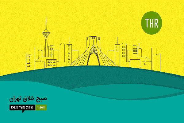 رویداد جهانی صبح خلاق به تهران میآید