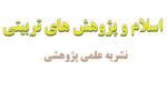 شماره جدید مجله اسلام و پژوهشهای تربیتی منتشر شد