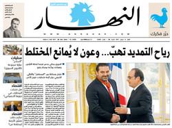 صفحه اول روزنامههای عربی ۱۵ فروردین ۹۵
