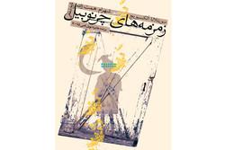 ترجمهای تازه از «زمزمههایی از چرنوبیل» به ایران رسید