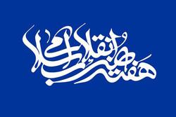 ۱۱ عنوان برنامه در پاسداشت هفته هنر انقلاب اسلامی برگزار می شود