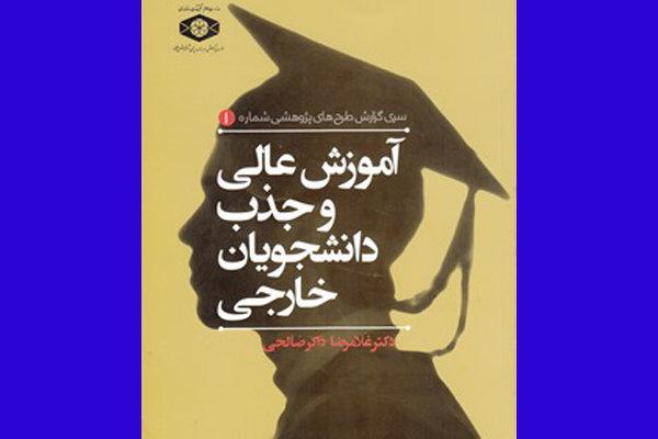 کتاب «آموزش عالی و جذب دانشجویان خارجی» منتشر شد