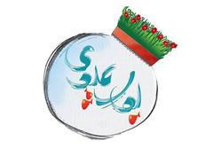 برنامه بوی عیدی