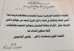 القوة الجوية العراقية تلقي آلاف المنشورات على المناطق غير المحررة بالموصل والانبار وكركوك