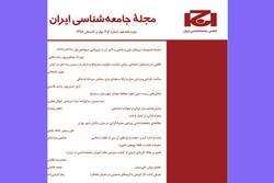 مجله جامعه شناسی