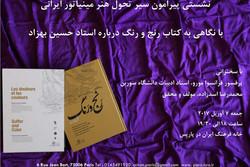 نشست سیر تحول مینیاتور ایران