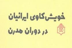 کتاب مجموعه مقالات «خویشکاوی ایرانیان در دوران مدرن» منتشر شد
