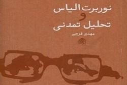 کتاب «نوربرت الیاس و تحلیل تمدنی» منتشر شد
