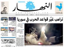 صفحه اول روزنامههای عربی ۱۹ فروردین ۹۵
