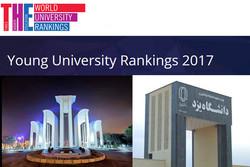 دانشگاه های جوان صنعتی اصفهان و یزد