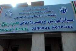 بیمارستان ۱۴۸ تختخوابی حضرت رسول(ص) فردوس افتتاح شد