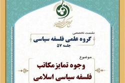 وجوه تمایز مکاتب فلسفه سیاسی اسلامی بررسی می شود
