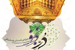 ویژه برنامه «در نجف» برگزار می شود