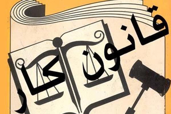 لایحه خبرساز اصلاح قانون کار در مجلس رد شد
