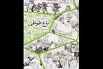 داستان زندگی میثم تمار به روایت مسلم ناصری منتشر شد