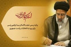 السيد ابراهيم رئيسي يترشّح رسميًّا لانتخابات رئاسة الجمهوريّة