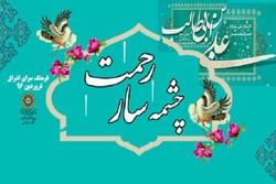 ویژه برنامه «چشمه سار رحمت» برگزار می شود